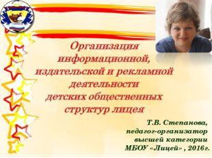 Т.В. Степанова, педагог-организатор высшей категории МБОУ «Лицей» , 2016г.