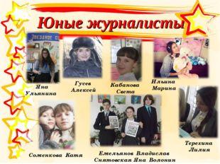 Юные журналисты Соменкова Катя Ильина Марина Кабанова Света Гусев Алексей Яна
