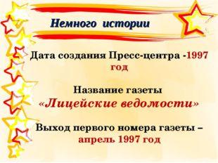 Немного истории Дата создания Пресс-центра -1997 год Название газеты «Лицейск