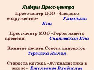 Лидеры Пресс-центра Пресс-центр ДОО «Звездное содружество» Ульянина Яна Пресс