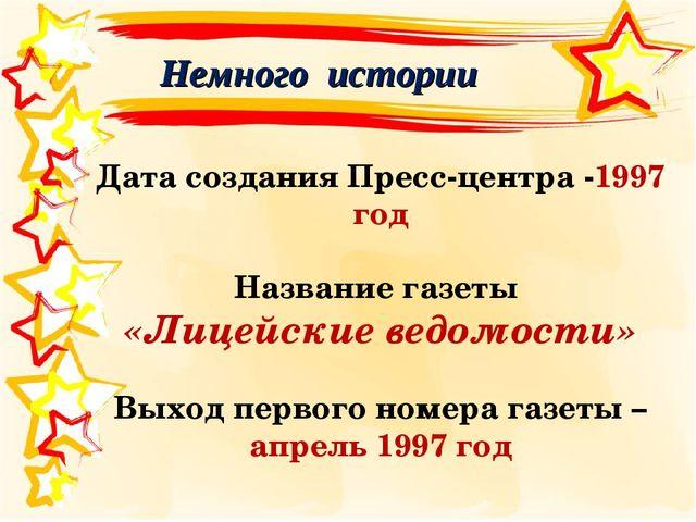 Немного истории Дата создания Пресс-центра -1997 год Название газеты «Лицейск...