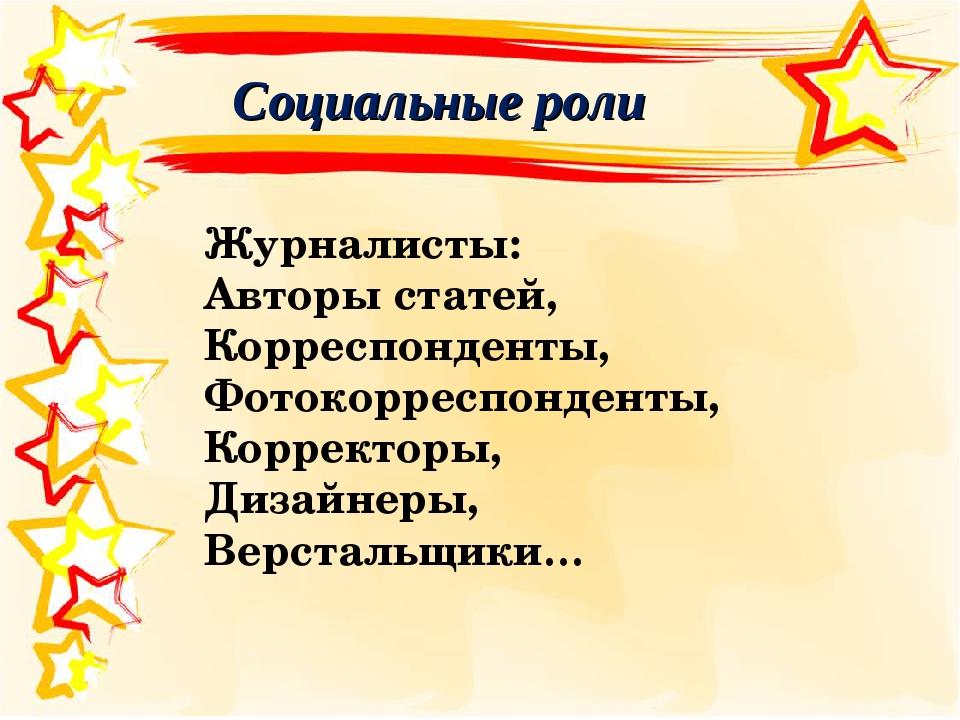 Социальные роли Журналисты: Авторы статей, Корреспонденты, Фотокорреспонденты...