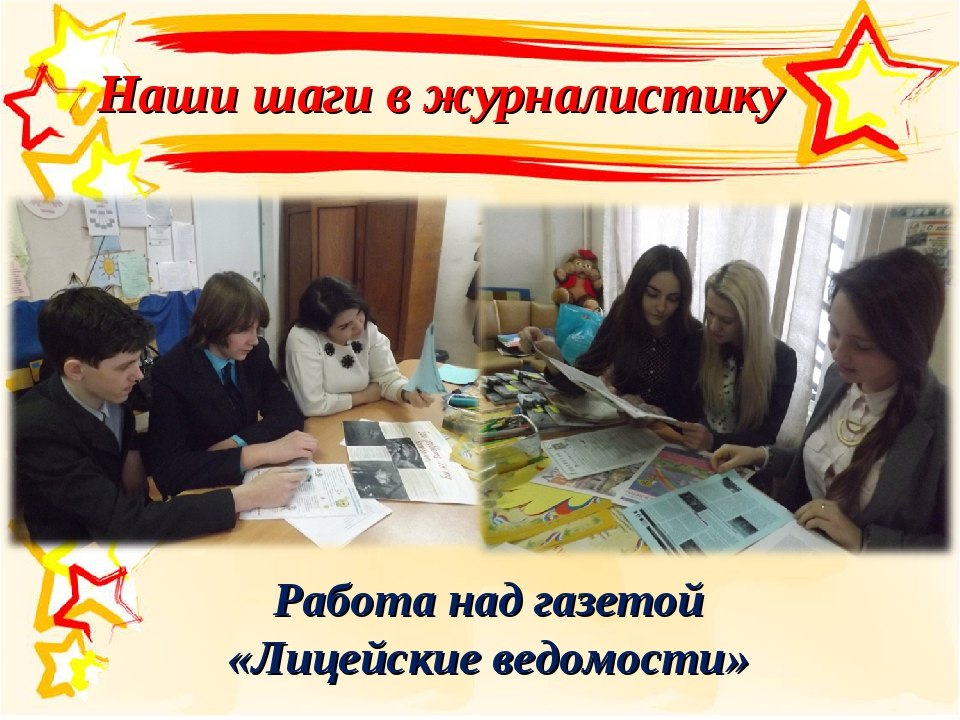 Наши шаги в журналистику Работа над газетой «Лицейские ведомости»