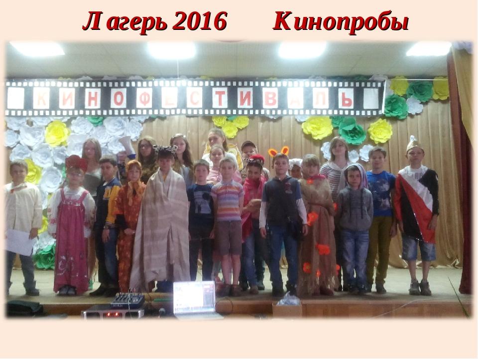 Лагерь 2016 Кинопробы