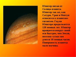 Юпитер пятая от Солнца планета. Юпитер так же, как Сатурн, Уран и Нептун отно