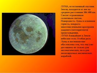 ЛУНА, естественный спутник Земли, находится от нее на среднем расстоянии 384