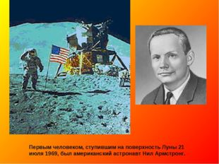 Первым человеком, ступившим на поверхность Луны 21 июля 1969, был американски