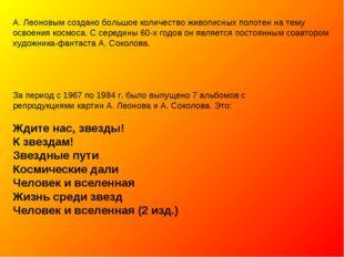 А. Леоновым создано большое количество живописных полотен на тему освоения ко