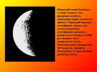 Меркурий самая близкая к Солнцу планета. Ось вращения планеты перпендикулярна