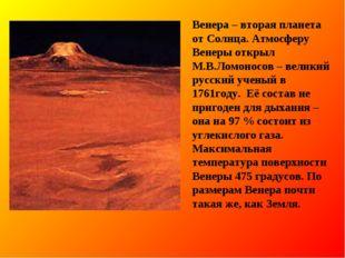 Венера – вторая планета от Солнца. Атмосферу Венеры открыл М.В.Ломоносов – ве