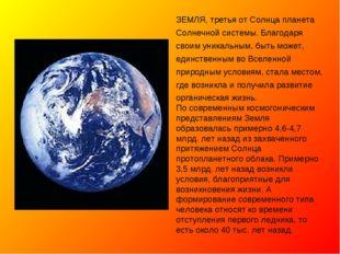 ЗЕМЛЯ, третья от Солнца планета Солнечной системы. Благодаря своим уникальным