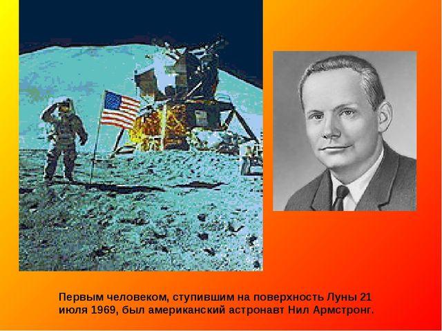 Первым человеком, ступившим на поверхность Луны 21 июля 1969, был американски...