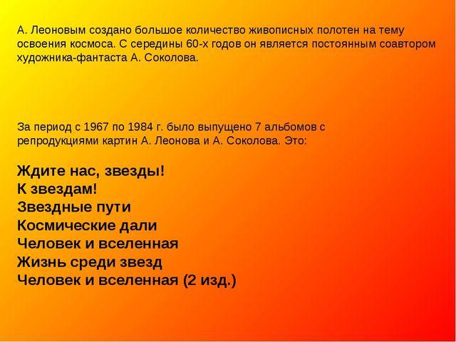 А. Леоновым создано большое количество живописных полотен на тему освоения ко...