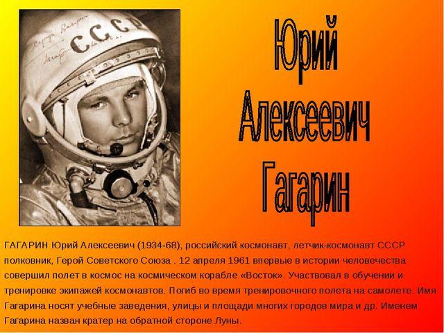 ГАГАРИН Юрий Алексеевич (1934-68), российский космонавт, летчик-космонавт ССС...