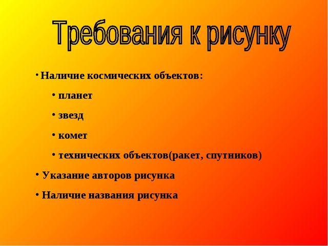 Наличие космических объектов: планет звезд комет технических объектов(ракет,...