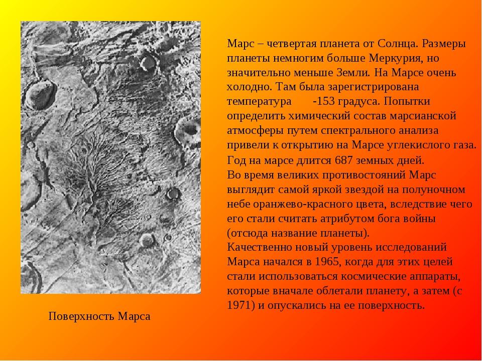 Марс – четвертая планета от Солнца. Размеры планеты немногим больше Меркурия,...