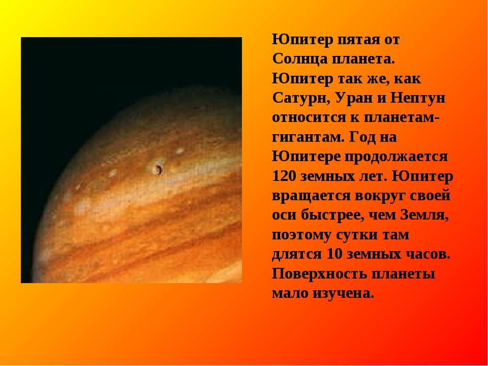 Юпитер пятая от Солнца планета. Юпитер так же, как Сатурн, Уран и Нептун отно...