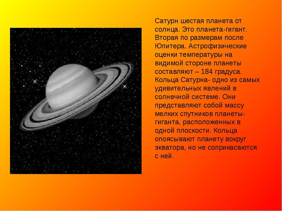 Сатурн шестая планета от солнца. Это планета-гигант. Вторая по размерам после...