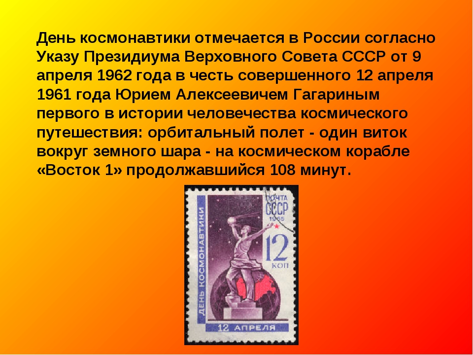 День космонавтики отмечается в России согласно Указу Президиума Верховного Со...