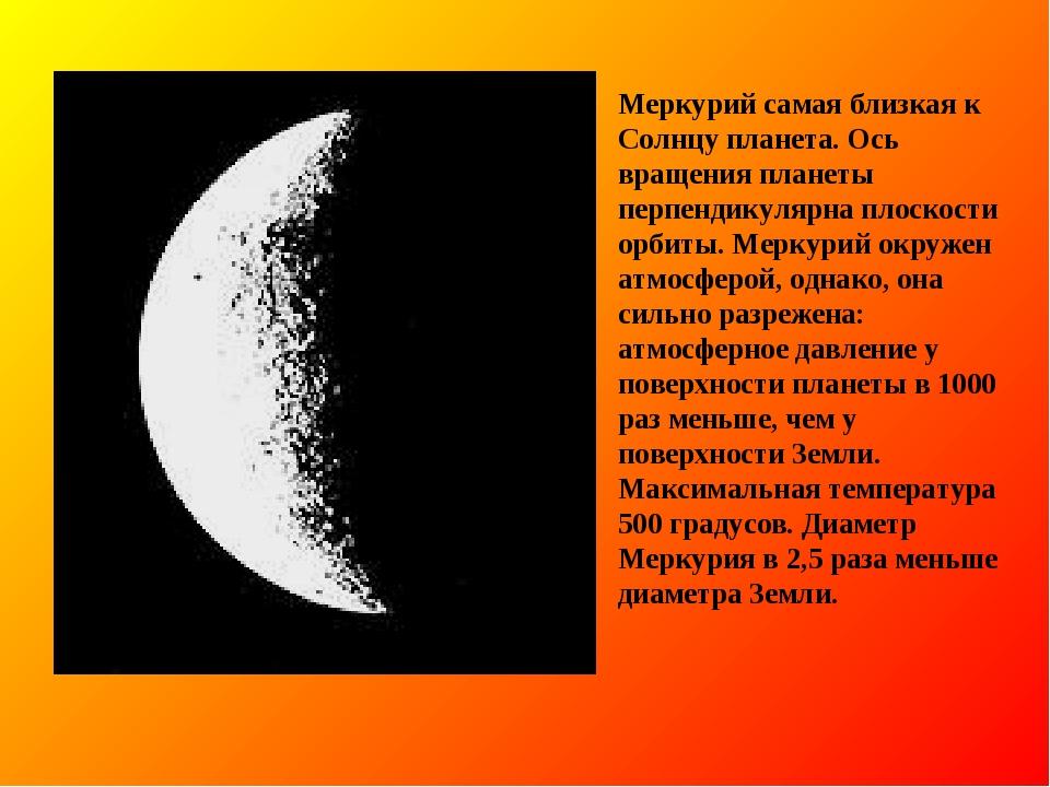 Меркурий самая близкая к Солнцу планета. Ось вращения планеты перпендикулярна...
