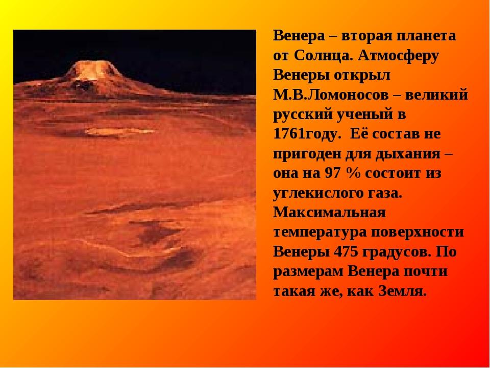 Венера – вторая планета от Солнца. Атмосферу Венеры открыл М.В.Ломоносов – ве...