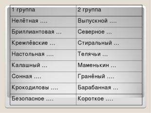 1 группа2 группа Нелётная ….Выпускной …. Бриллиантовая …Северное … Кремлёв