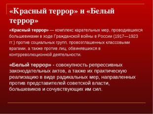 «Красный террор» и «Белый террор» «Красный террор» — комплекс карательных мер