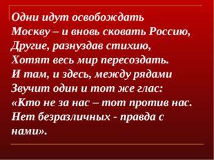 Одни идут освобождать Москву – и вновь сковать Россию, Другие, разнуздав стих