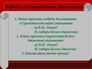 Работа с историческими документами Какие причины победы большевиков в Граждан