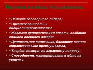 Причины победы большевиков: * Наличие бесспорного лидера; * Организованность