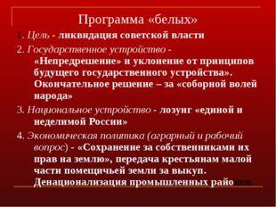 Программа «белых» 1. Цель - ликвидация советской власти 2. Государственное ус