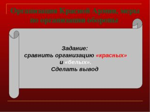 Организация Красной Армии, меры по организации обороны Задание: сравнить орга