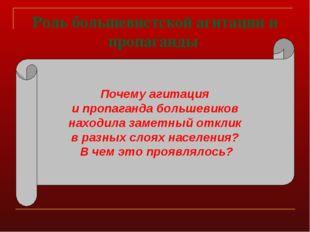 Роль большевистской агитации и пропаганды Почему агитация и пропаганда больше