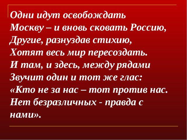 Одни идут освобождать Москву – и вновь сковать Россию, Другие, разнуздав стих...
