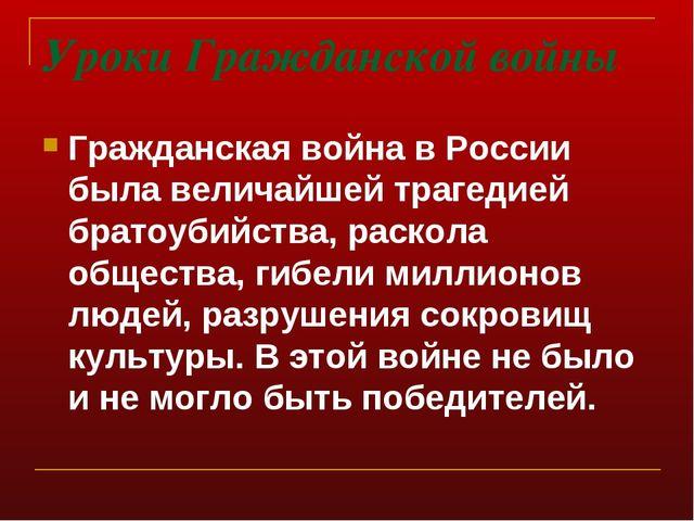 Уроки Гражданской войны Гражданская война в России была величайшей трагедией...