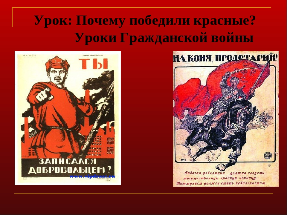 Урок: Почему победили красные? Уроки Гражданской войны