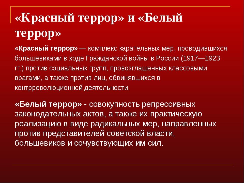 «Красный террор» и «Белый террор» «Красный террор» — комплекс карательных мер...