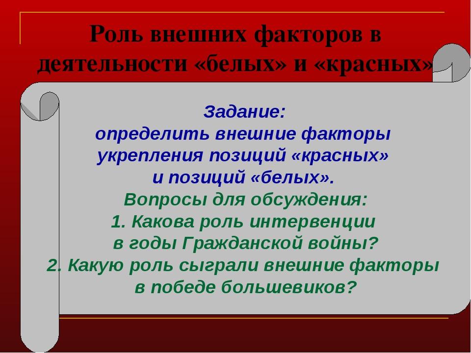 Роль внешних факторов в деятельности «белых» и «красных» Задание: определить...