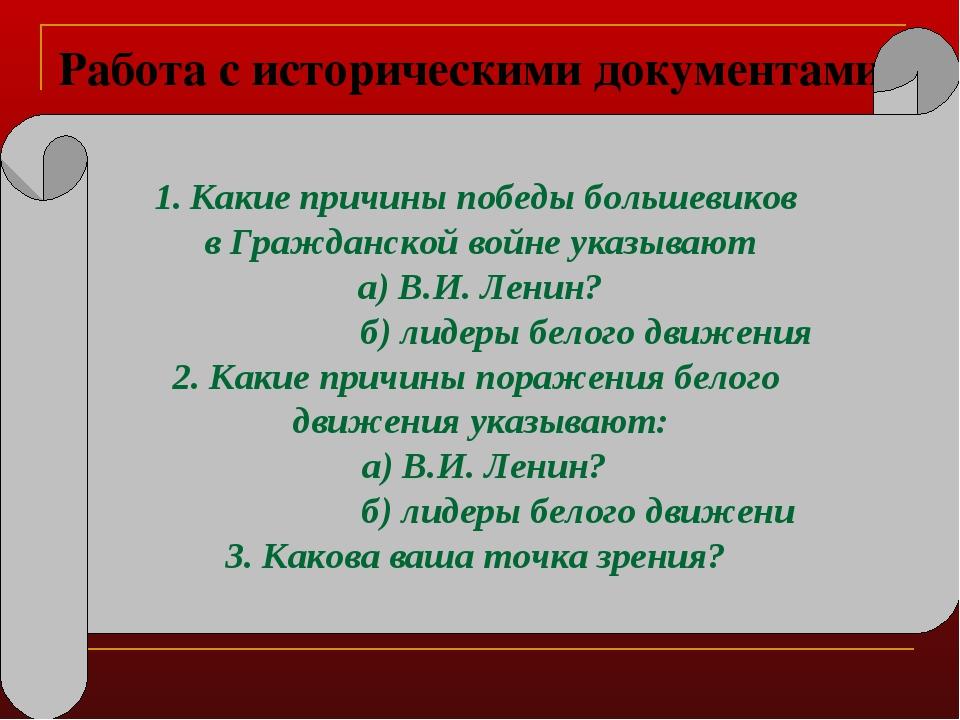 Работа с историческими документами Какие причины победы большевиков в Граждан...