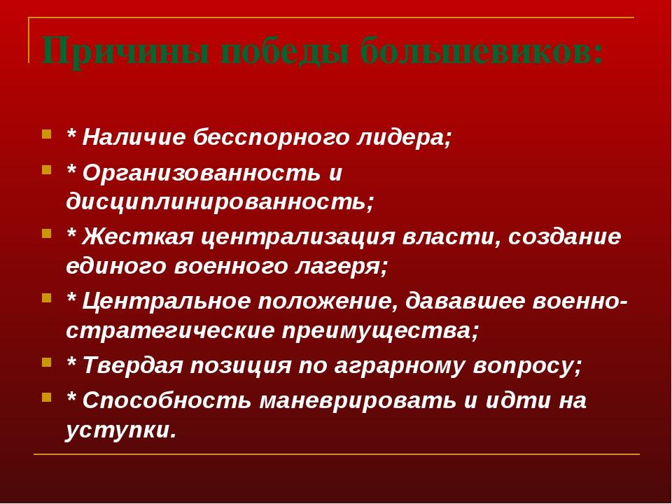 Причины победы большевиков: * Наличие бесспорного лидера; * Организованность...