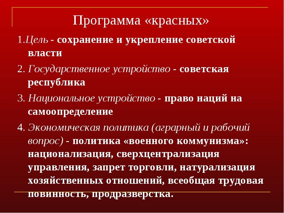 Программа «красных» 1.Цель - сохранение и укрепление советской власти 2. Госу...