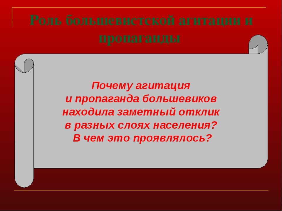 Роль большевистской агитации и пропаганды Почему агитация и пропаганда больше...