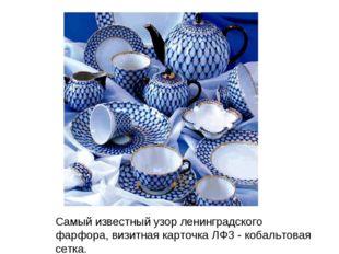 Самый известный узор ленинградского фарфора, визитная карточка ЛФЗ - кобальто