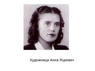 Художница Анна Яцкевич