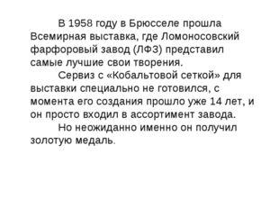 В 1958 году в Брюсселе прошла Всемирная выставка, где Ломоносовский фарфоров