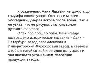 К сожалению, Анна Яцкевич не дожила до триумфа своего узора. Она, как и мног