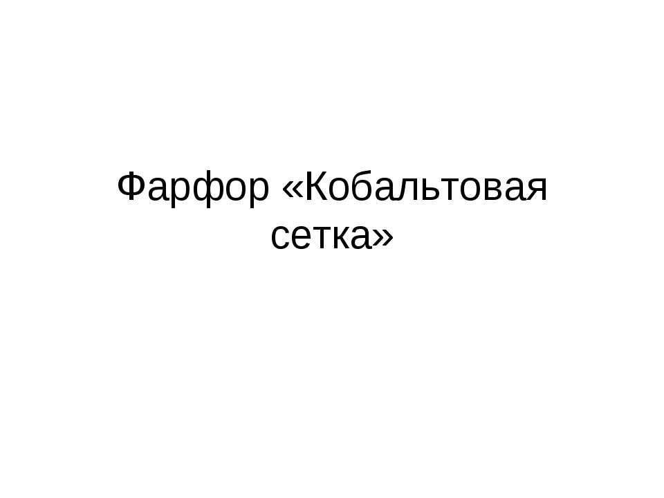 Фарфор «Кобальтовая сетка»