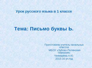 Урок русского языка в 1 классе Тема: Письмо буквы Ь. Приготовила учитель нач