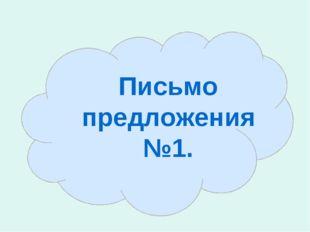 Письмо предложения №1.
