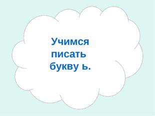 Учимся писать букву ь.